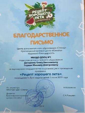 Праздник детства в парке Юннатов Октябрьского района